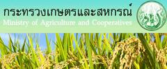 กระทรวงเกษตรและสหกรณ์