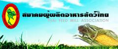 สมาคมผู้ผลิตอาหารสัตว์ไทย